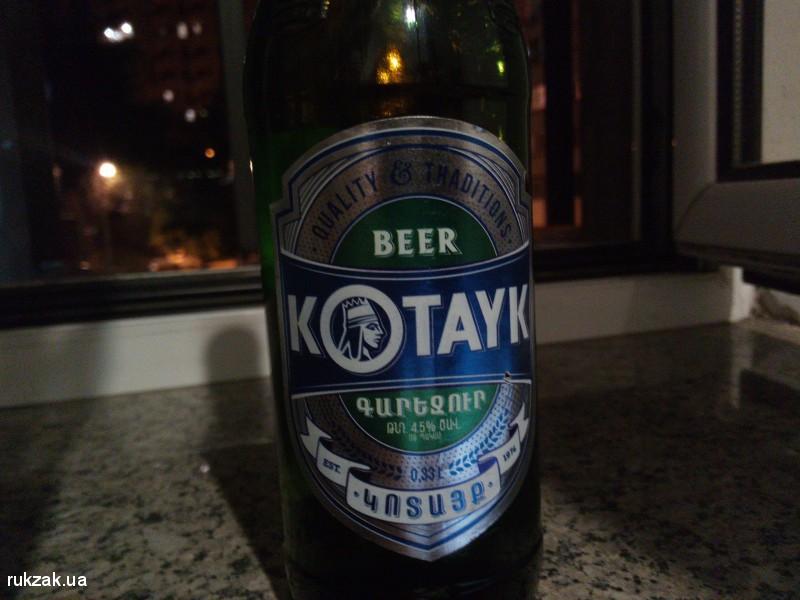 Армянское пиво Котайк