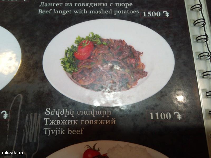 Тжвжик говяжий. Меню в Ереване